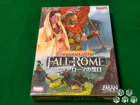 パンデミック:ローマの落日(ボードゲーム開封編)