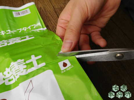 ハサミで切って袋に穴をあける