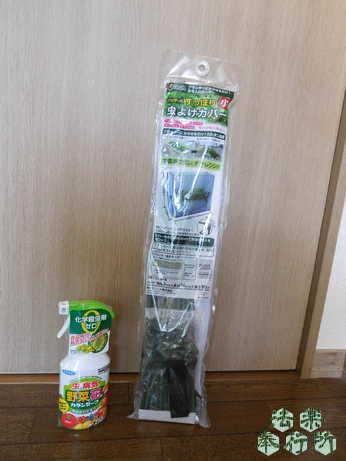 防虫ネットと無添加の殺虫剤
