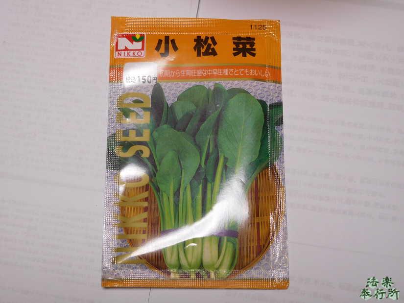 水耕栽培 小松菜の種